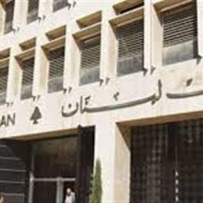 مصرف لبنان يتراجع عن قرار.. هل يستخدم احتياطي الدولار؟