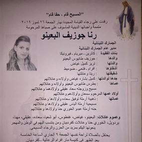 مراسم دفن المفتش الجمركي رنا جوزف البعينو