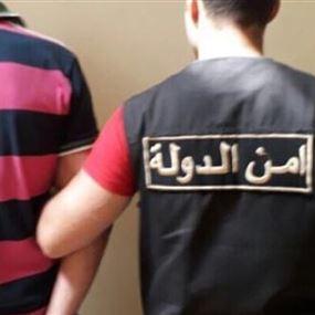 في وسط بيروت.. أوقفته أمن الدولة