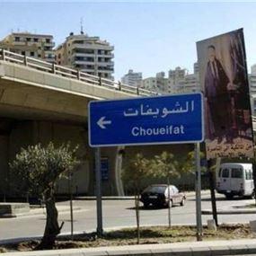 بلدية الشويفات توضح الالتباس مع قوى الأمن الداخلي