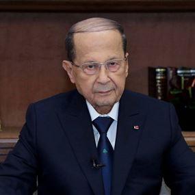 الرئيس عون: الوضع الراهن لا يحتمل شروطاً وشروطاً مضادة