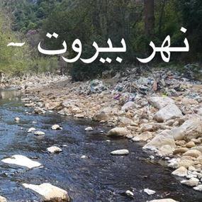 بالصورة: مياه نهر بيروت سوداء!