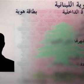 تعميم من الأحوال الشخصية يتعلق ببطاقة الهوية