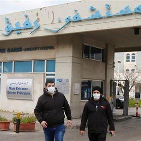 وزارة الصحة: 527 إصابة مثبتة بفيروس كورونا في لبنان