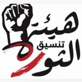 هيئة تنسيق الثورة لم تدعُ الى اغلاق الطرقات يوم الاثنين