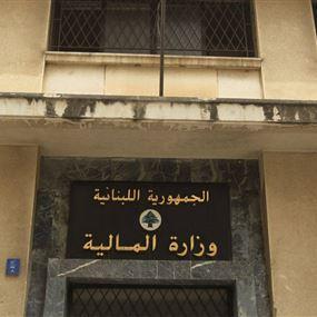 ضبط ايصالات تحصيل مزورة في وزارة المالية