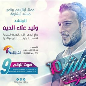 وليد علاء الدين يتألّق.. وينتظر دعمكم!