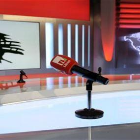 إحالة تلفزيون لبنان على محكمة المطبوعات