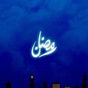 دار الفتوى: يوم الخميس هو أول أيام شهر رمضان المبارك