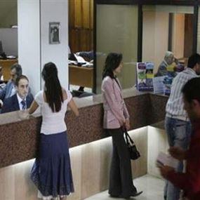 اتحاد نقابات موظفي المصارف قرر الإضراب العام