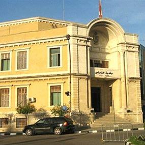 اكثر من 300 شاب وشابة من أصل لبناني في ضيافة بلدية طرابلس