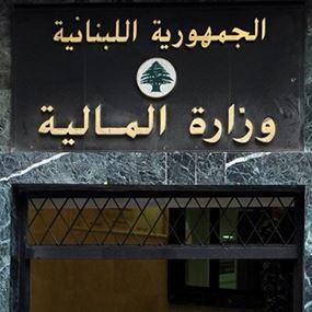 وزارة المال: لقد تم صرف كل مستحقات المستشفيات بالكامل