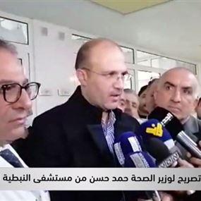 وزير الصحة من النبطية: لا اصابة أخرى بفيروس كورونا حتى الساعة