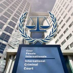المحكمة الدولية تقرّر عرض قضية الدفاع عن عنيسي
