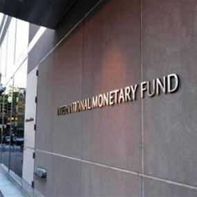 توقعاتٌ صادمة لصندوق النقد الدولي