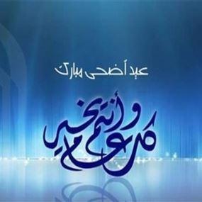 مكتب السيد فضل الله يعلن أول أيام عيد الأضحى المبارك...