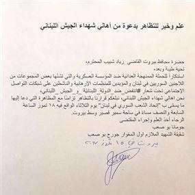 استنكاراً للحملة الممنهجة ضدّ الجيش.. أهالي الشهداء يتحركون