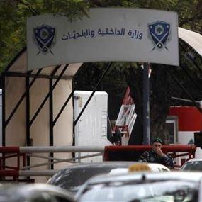 تحذير هام من وزارة الداخلية بشأن قرار المفرد والمزدوج