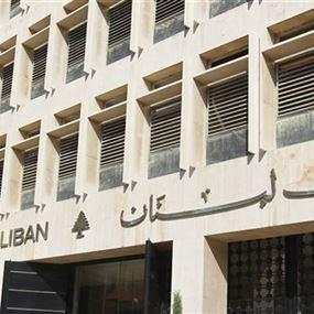 صيارفة بدّلوا عملات عربية بالدولار في بيروت.. ومصرف لبنان يُعلّق