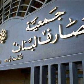 جمعية المصارف أعلنت الإستمرار بالإقفال يوم الجمعة