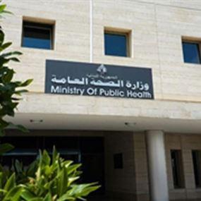 وزارة الصحة: 62 اصابة جديدة بكورونا