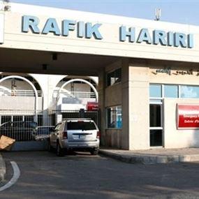 القصة الكاملة لفضيحة مستشفى رفيق الحريري