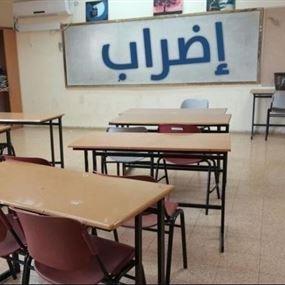 غداً يوم إضراب عام في الثانويات الرسمية