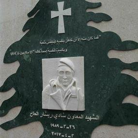 في الذكرى الأولى لإستشهاده.. نصب تذكاري للمعاون شادي الحاج