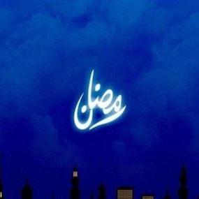مكتب فضل الله يعلن أول أيام شهر رمضان