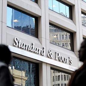 ستاندرد آند بورز تخفض تصنيف لبنان مع نظرة مستقبلية سلبية
