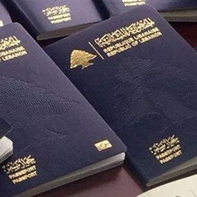 بالصور والأسماء: وزارة الداخلية تنشر مرسوم التجنيس