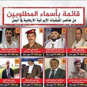 بالصور والأسماء.. السعودية ترصد مكافآت ضخمة لملاحقة 40 مطلوباً