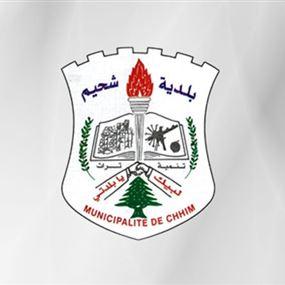 لقاء بين بلدية شحيم والمجتمع المدني.. لتطبيق خطة السير في البلدة