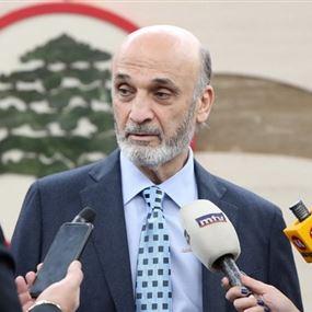 جعجع: يا محلا الحكومات السابقة وعون لا يزال في بعبدا بقوة حزب الله