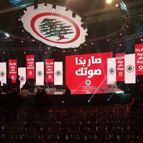 مَن ستسمّي القوات اللبنانية لرئاسة مجلس النواب؟