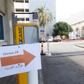 مصابون بكورونا يحاولون الهرب من مستشفى الحريري!