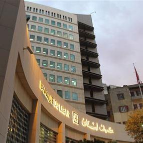لهذا السبب أوقف مصرف لبنان القروض المدعومة