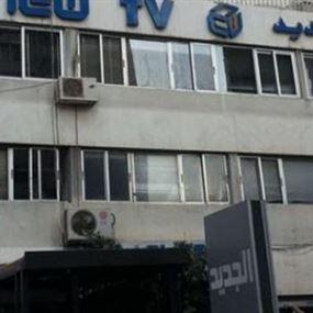 صدور القرار الظني في حادثة إطلاق النار على قناة الجديد