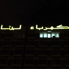 لبنان يدخل في مرحلة العتمة تدريجياً وقد تبلغ ذروتها في الأيام المقبلة!