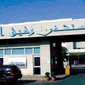 تقرير مستشفى الحريري عن آخر المستجدات حول كورونا