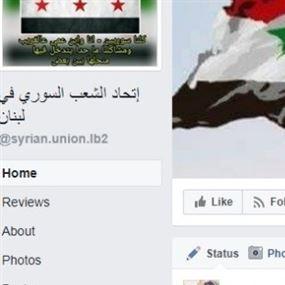 بالصور: القرار الظني بحق صاحب صفحة اتحاد الشعب السوري