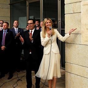 إيفانكا ترامب تحتفل بافتتاح السفارة الأمريكية في القدس على طريقتها