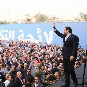 الحريري: تيار المستقبل صاحب أكبر كتلة نيابية صافية في البرلمان