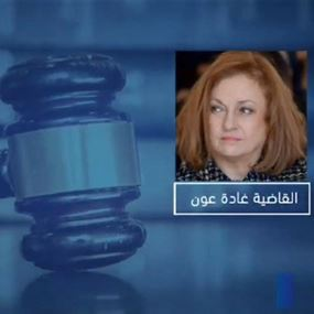 القاضية عون ادعت على سالم عكاري وشخص آخر بجرم الرشوة
