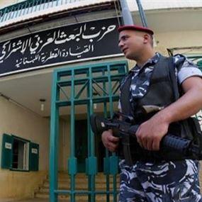البعث العربي الإشتراكي يوضح ملابسات حادثة مرجعيون