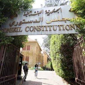 لماذا تأجّلت جلسة المجلس الدستوري الى الاثنين؟