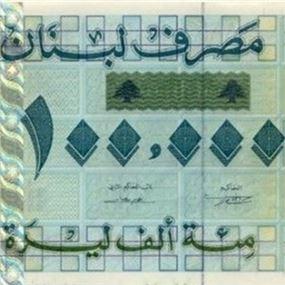 عملة من فئة 100000 و50000 ليرة مزوّرة بطريقة احترافية