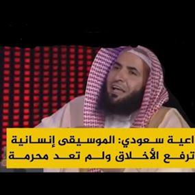 بالفيديو.. شيخ سعودي يقلب الطاولة على من يحرم الموسيقى
