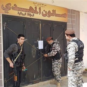 الأمن العام يُقفل صالون المهدي