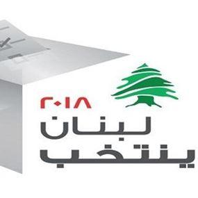 إنطلاق عملية الاقتراع للانتخابات النيابية...